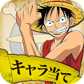 Pirate King Quiz icon