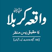 Karbala Ka Pas Manzer (Arabic)