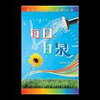 每日甘泉(繁) icon
