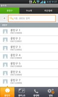 Screenshot of 무료통화 어플 - 콩자루(무료 음성로밍)