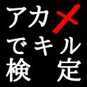 Quiz for アカメが斬る検定 icon