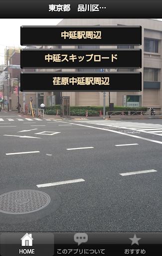 東京都 品川区 中延