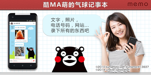玩免費工具APP|下載酷MA萌的氣球記事本 app不用錢|硬是要APP