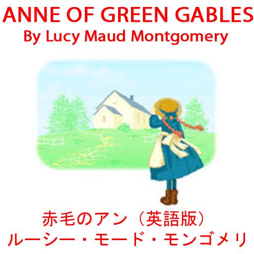赤毛のアン(英語版)ANNE OF GREEN GABLES 書籍 LOGO-玩APPs
