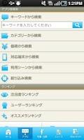 Screenshot of ミートロイド