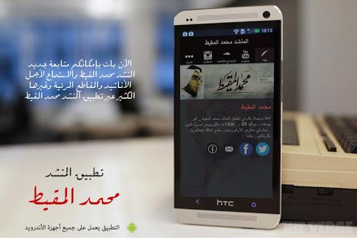 المنشد محمد المقيط