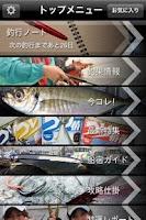 Screenshot of つり情報