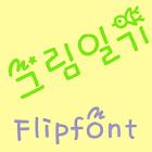 RixPictureDiary KoreanFlipFont icon