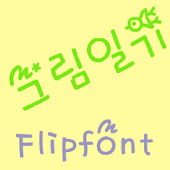 RixPictureDiary KoreanFlipFont