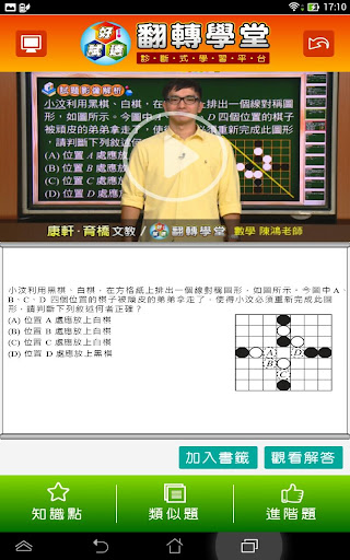 【免費教育App】康軒-好試達翻轉學堂-APP點子