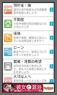 エンディングノート ~絆~ Free- screenshot thumbnail
