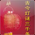 3,000 Chinese Lantern Riddles logo