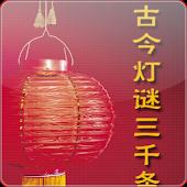 3,000 Chinese Lantern Riddles