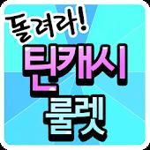 돌려라! 틴캐시룰렛 - 꽝없는 틴캐시게임어플