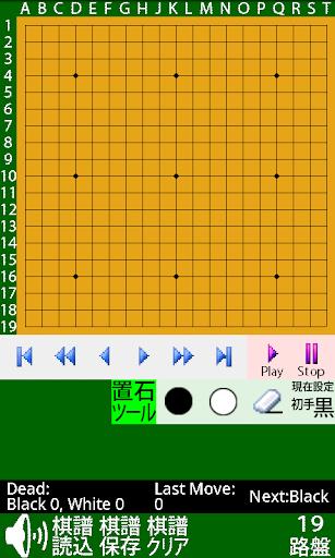 囲碁棋譜View&Edit