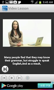 How to Speak Real English Screenshot