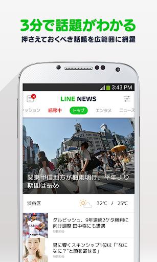 LINE NEWS LINE公式ニュースアプリ