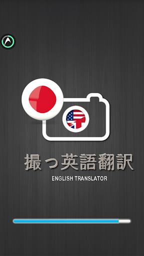 撮っ英語翻訳
