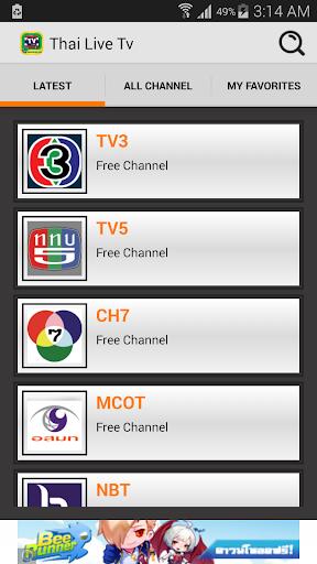 ThaiTv Live HD ดูทีวีสดๆ