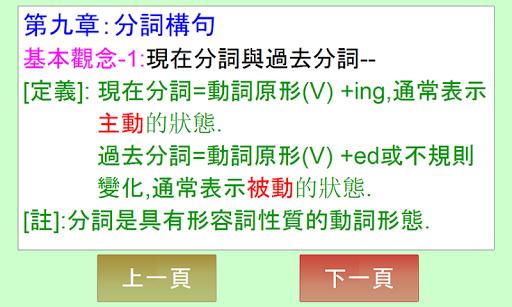 【免費教育App】TOEIC & GEPT多益與全民英檢文法練習-APP點子