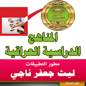 المناهج العراقية احياء 1 متوسط