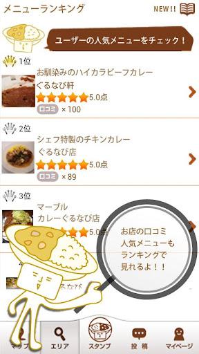 無料生活Appのぐるなび みつけてカレー/人気カレー店の口コミ検索・作成|HotApp4Game