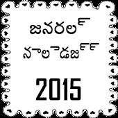 gk in telegu 2015