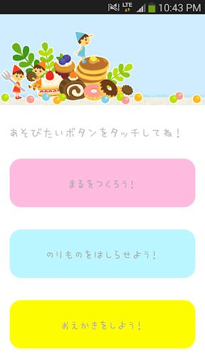 こどもタッチ Free お絵かき・幼児向け知育アプリ