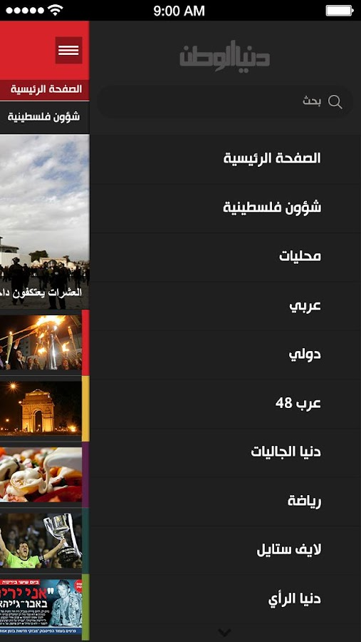 Donia Al-Watan- screenshot