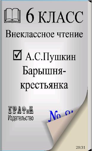 А.С.Пушкин Барышня-крестьянка