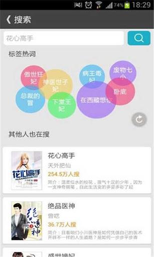 【免費書籍App】【热门小说】逆天狂少-APP點子
