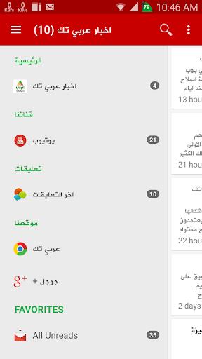 عربي تك