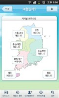 Screenshot of Search Friend for Korea Travel