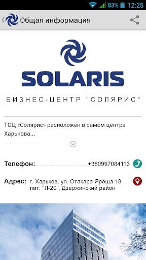 БЦ Солярис