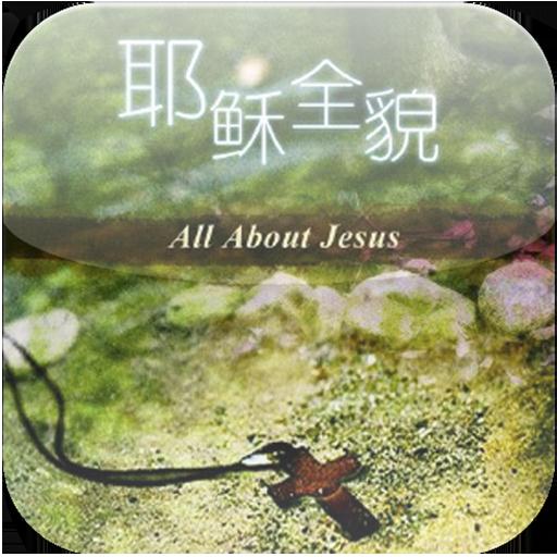 耶稣全貌 書籍 App Store-癮科技App
