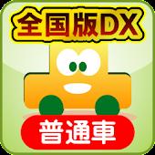 めざせ免許一発合格 普通車 全国版DX