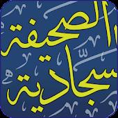 Sahifa Sajjadiyah