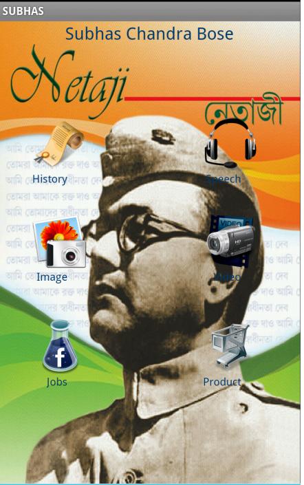 essay on subhas chandra bose in hindi language नेताजी सुभाष चंद्र बोस - नेताजी सुभाष चंद्र बोस का जीवन-परिचय। a biography of netaji subhash chandra bose in hindi.
