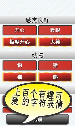 ^^JapEmo表情软件 Kaomoji