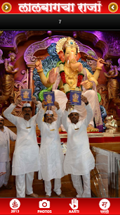 Lalbaugcharaja-Official- screenshot thumbnail