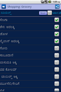 Kannada Grocery Shopping List screenshot 3