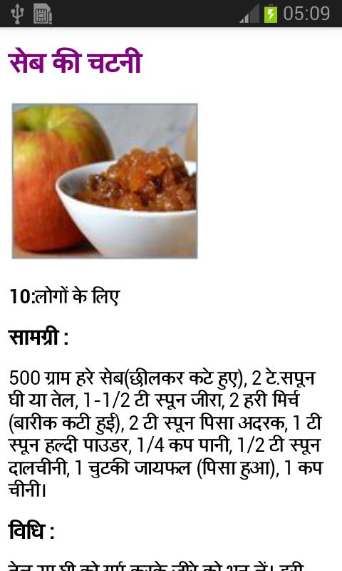 Vegetarian recipes in hindi google play store revenue download vegetarian recipes in hindi google play store revenue download estimates canada sisterspd