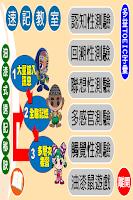 Screenshot of 油漆式速記法-TOEIC試用版