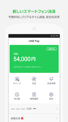 LINE Payのおすすめ画像1