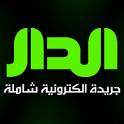 الدار AlDar icon