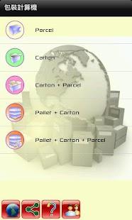 KenMac Packing Calculator- screenshot thumbnail
