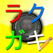 Drawing graffiti camera