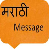 marathi message