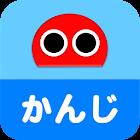 かんじロボ icon