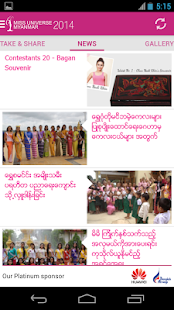 Miss Universe Myanmar- screenshot thumbnail